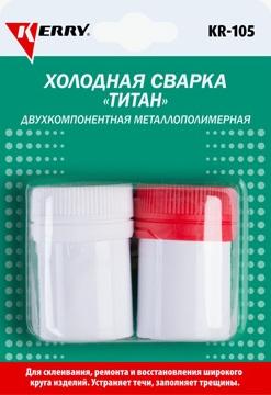 KR-105  Универсальная 2К хол. св. титанополимерная